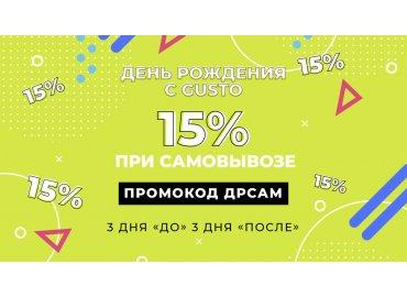 """Скидка на САМОВЫВОЗ 15% в """"День Рождения"""""""